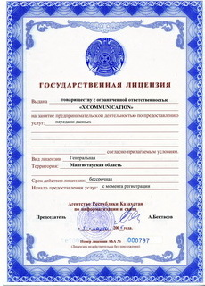Лицензия на передачу данных